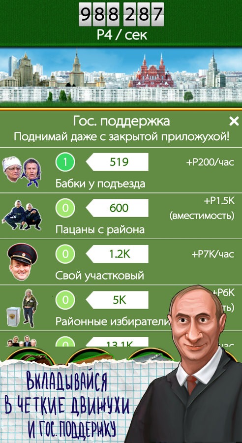 скачать игру на андроид русский олигарх - фото 4
