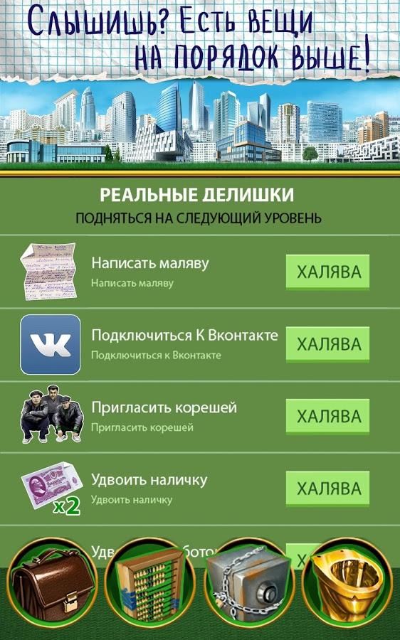 скачать игру на андроид русский олигарх - фото 3
