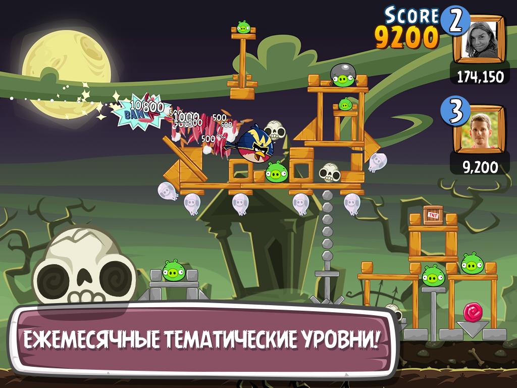 Скачать игры на андроид angry birds epic.