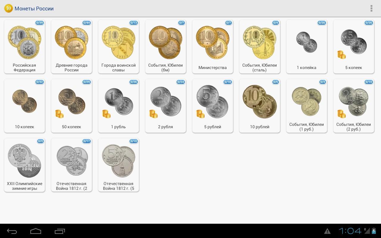 Монеты россии для андроид скупка монет в нальчике
