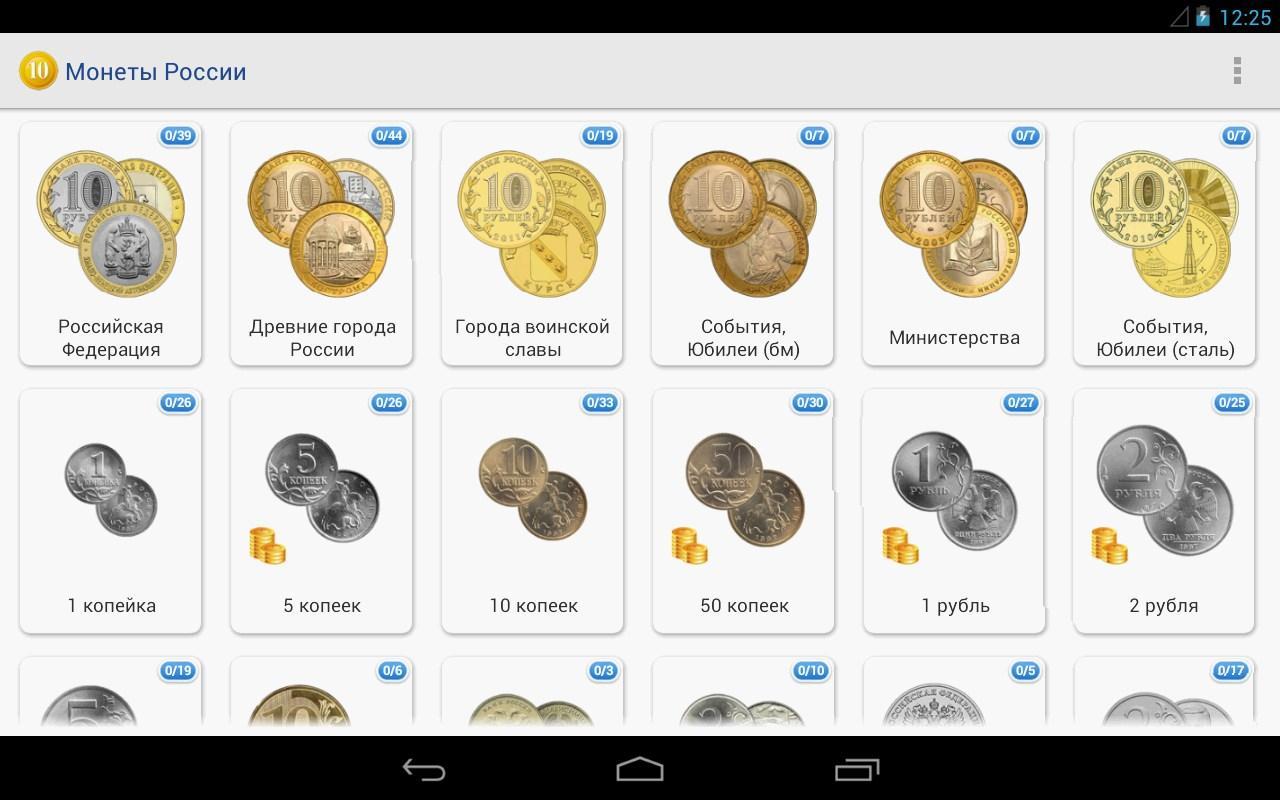 монеты царского периода стоимость