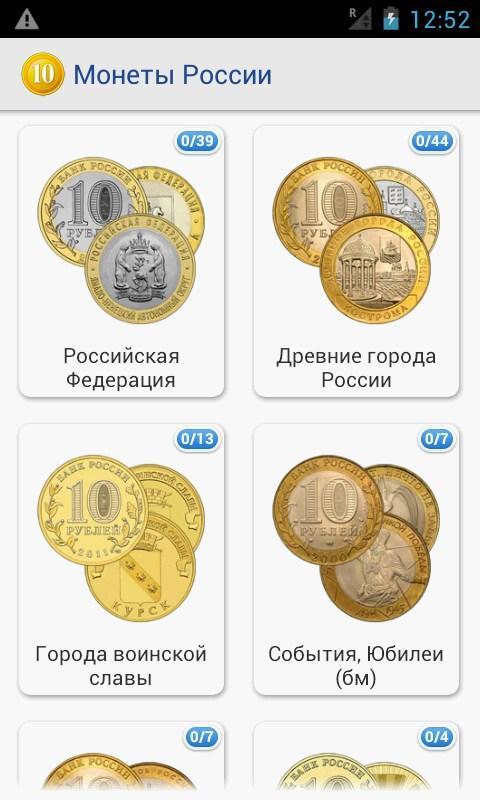 Монеты россии для андроид николай 2 в честь александра lll монета