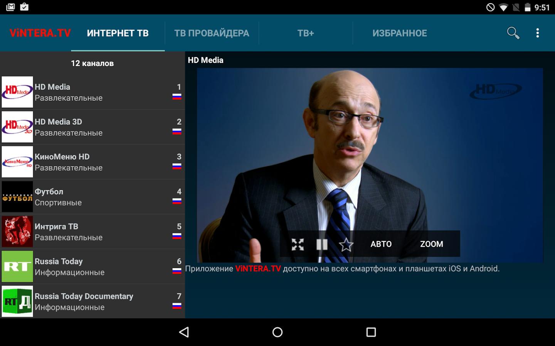 скачать телевизор на андроид бесплатно с каналами всеми без регистрации