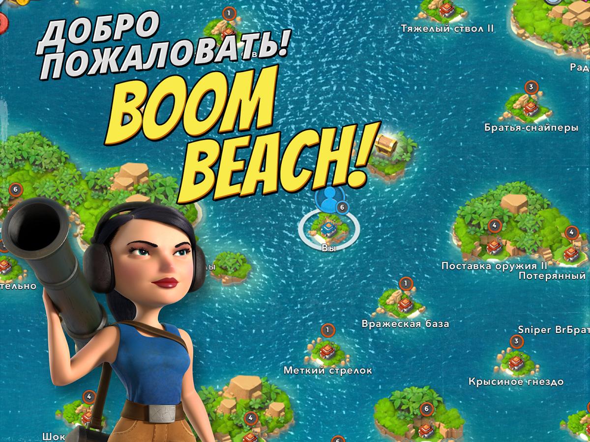 Скачать игру boom beach с бесконечными деньгами и свободными.