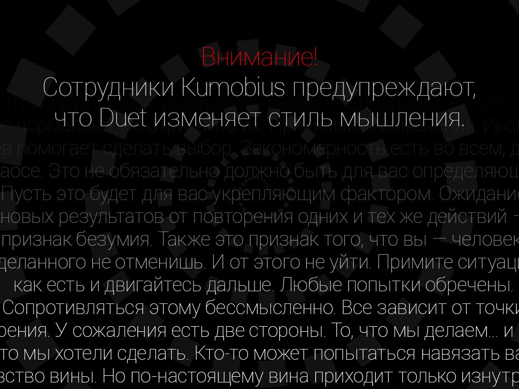 Duet Game [v. 2.0.0] (2013) iOS скачать торрент …
