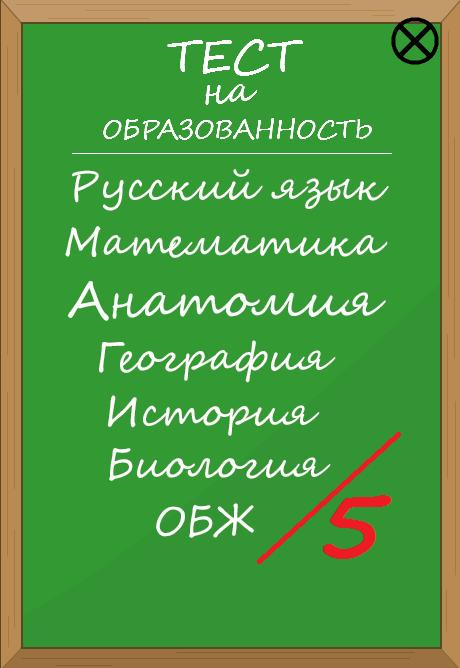 Русский язык читать и решать