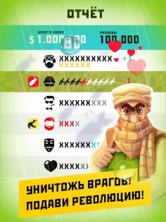 Скачать диктатор: революция (мод mod money) 1. 5. 13 на андроид.