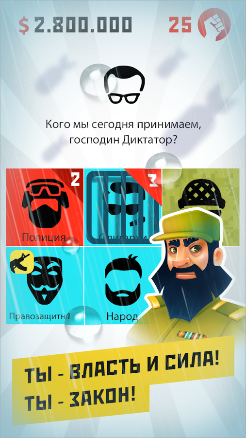 Скачать диктатор: революция [мод: много денег] 1. 5. 5 на андроид.