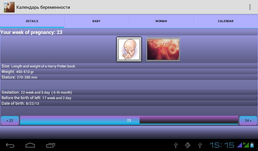 скачать программу для беременных на андроид