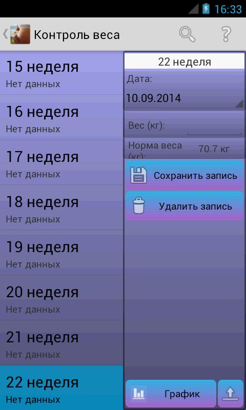 Календарь для беременности для андроид