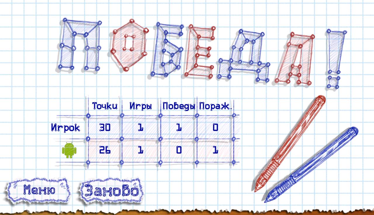 Детская игра Соедини точки (Android) - YouTube