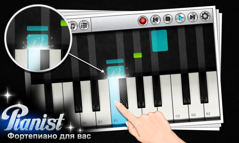 Piano 7 Для Windows Phone