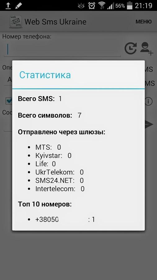 Программа смс рассылка через интернет по украине