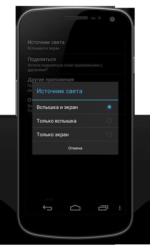 Скачать приложение фонарик бесплатно для смартфона скачать download manager программы