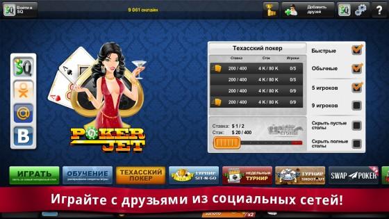 покер джет онлайн бесплатно