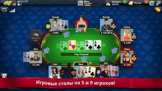 Где скачать техасский покер на русском на компьютер. Топ-10 сайтов.