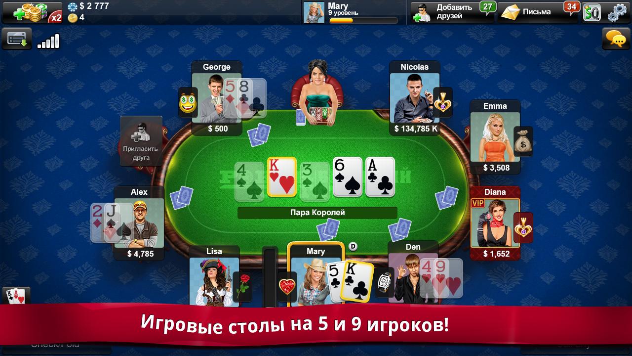 ipad онлайн покер