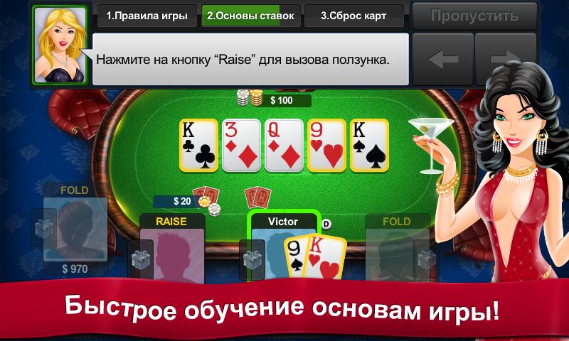 техас покер скачать на андроид