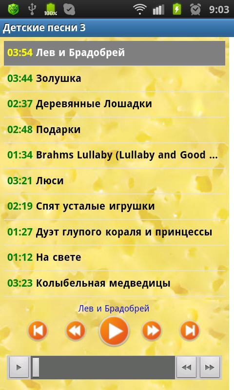 скачать сейчас песню lullaby