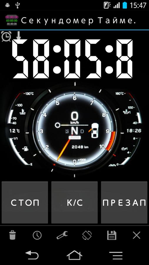 Скачать приложение секундомер для андроид