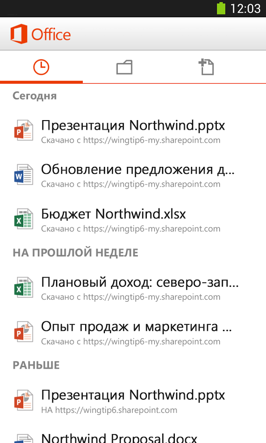 Office mobile регистрация