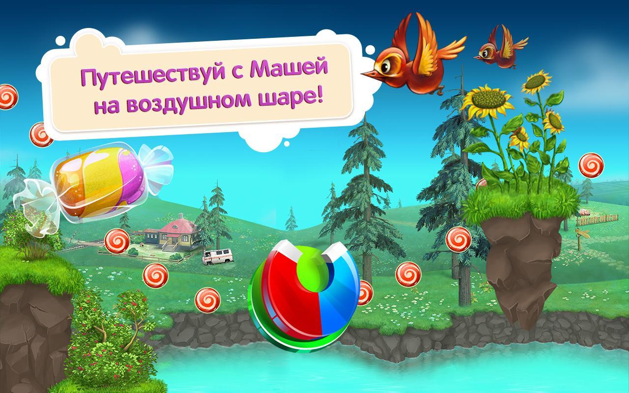 Маша и Медведь Игры Три ... - Google Play