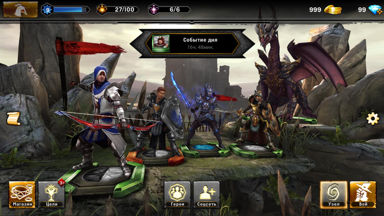 Скачать Heroes Of Dragon Age