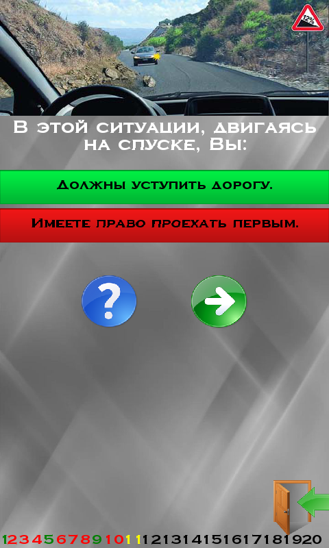 билеты пдд 2014-2015 - фото 5