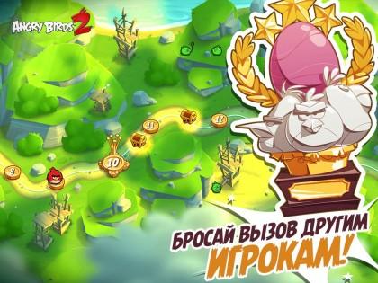 Angry Birds 2 на андроид скачать бесплатно