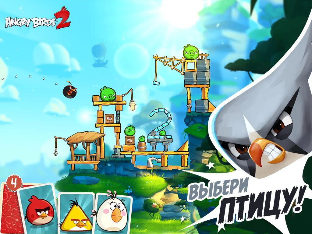 Скачать angry birds seasons 6. 6. 2 для android.