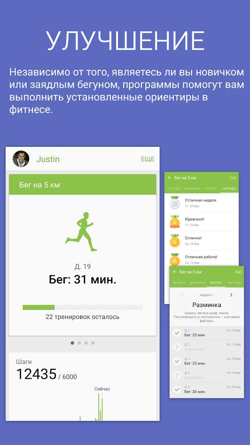 Скачать приложения здоровье на андроид