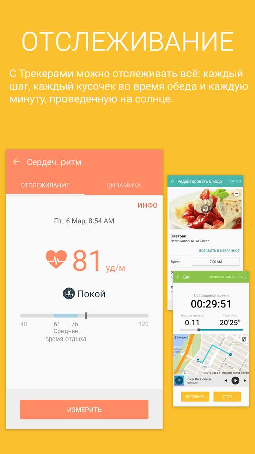 S health скачать на андроид скачать