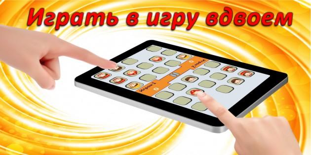 игры на двоих с одного планшета андроид