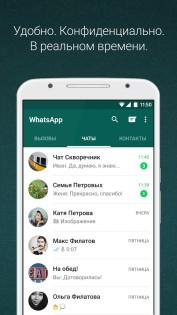 WhatsApp 2.17.347. Скриншот 1