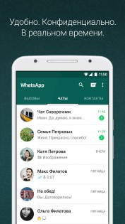 WhatsApp 2.18.10. Скриншот 1