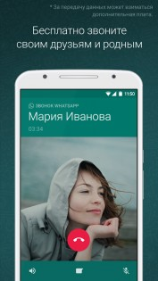 WhatsApp 2.18.10. Скриншот 3