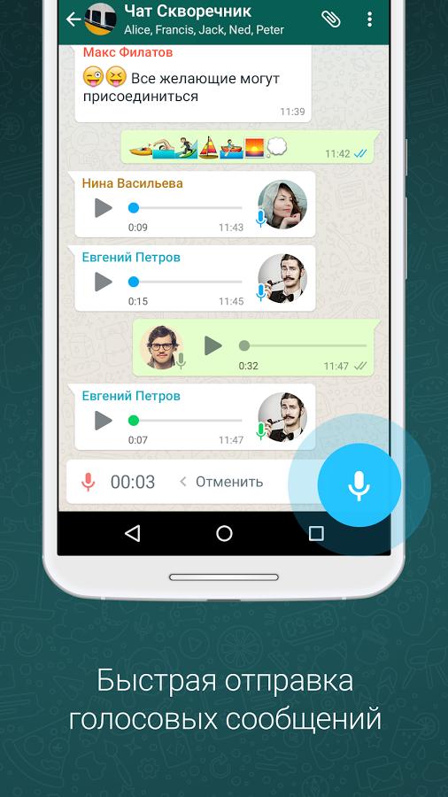 Скачать бесплатно программу вацап для андроид