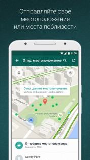 WhatsApp 2.17.421. Скриншот 5
