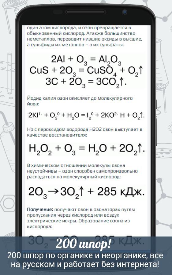 Скачать химия х10 2. 0. 1 для android.