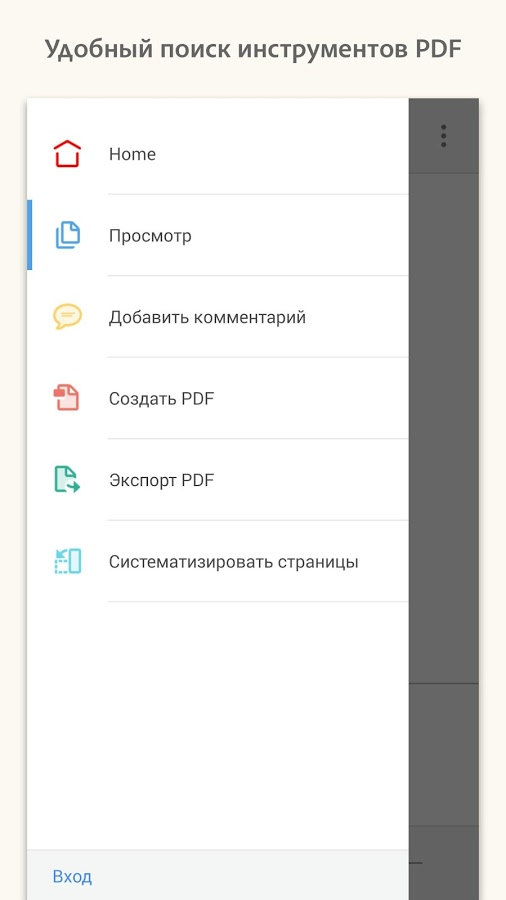 pdf reader android скачать