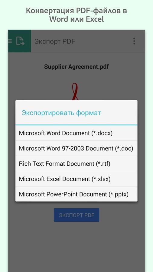 скачать программу для андроид для открытия Pdf файлов - фото 10
