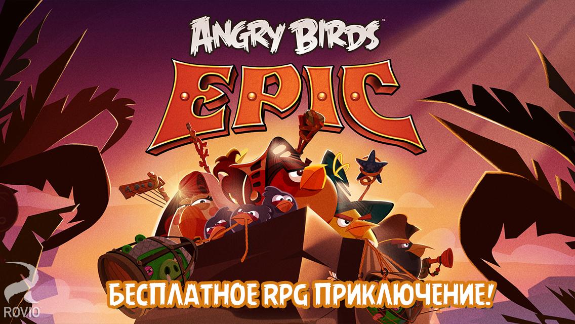 Скачать angry birds epic мод (свободные покупки) на андроид.