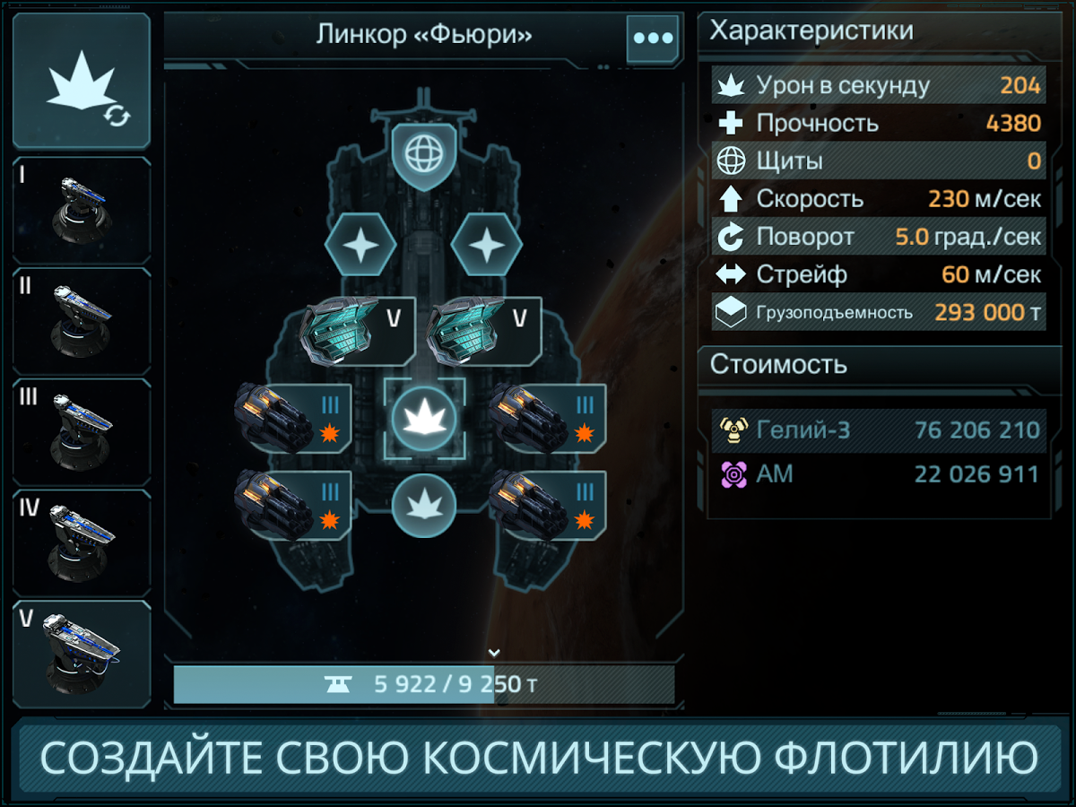 VEGA Conflict - for Android and iOS GamePlay - …