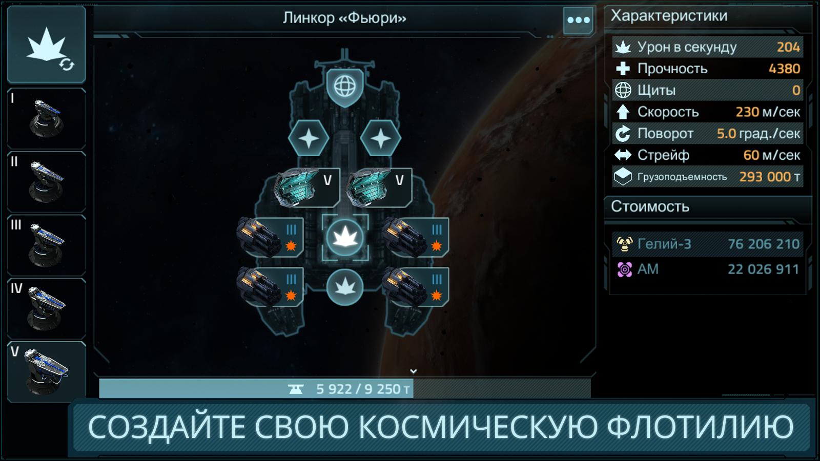 VEGA Conflict - grand-screen.com