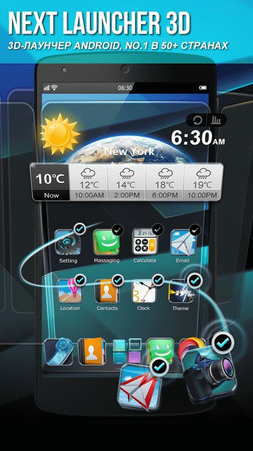 Лаунчер 3d для андроид скачать бесплатно