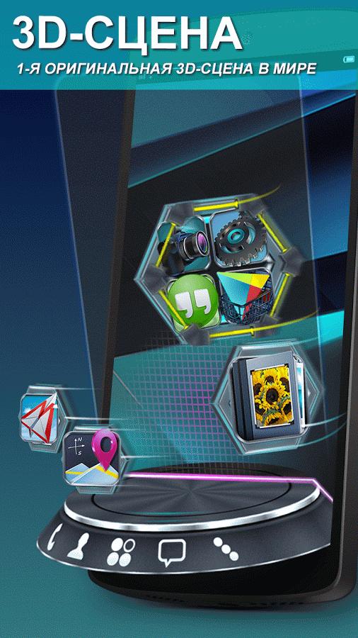 некст лаунчер на андроид скачать - фото 8