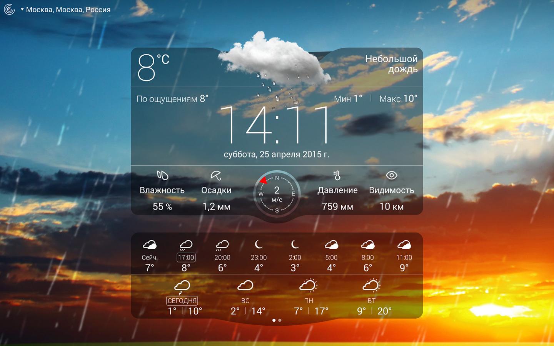 скачать программу погода на андроид