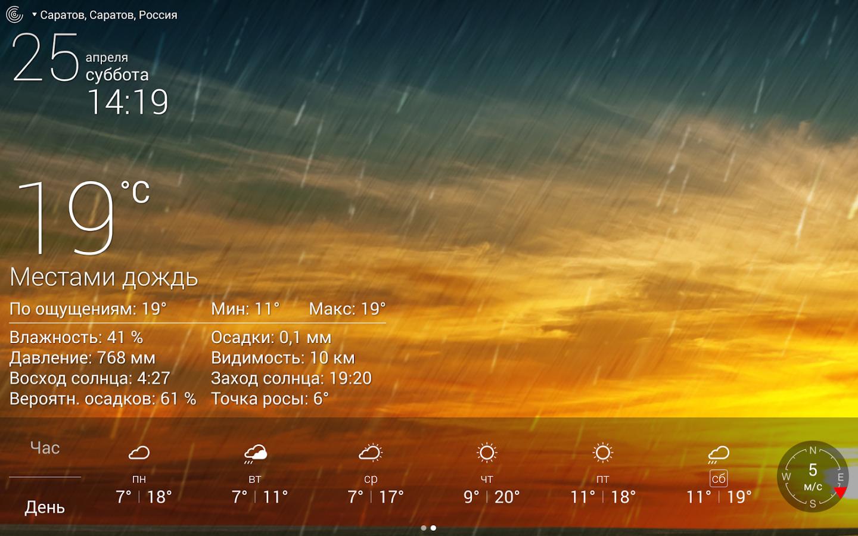 скачать программу на андроид погода