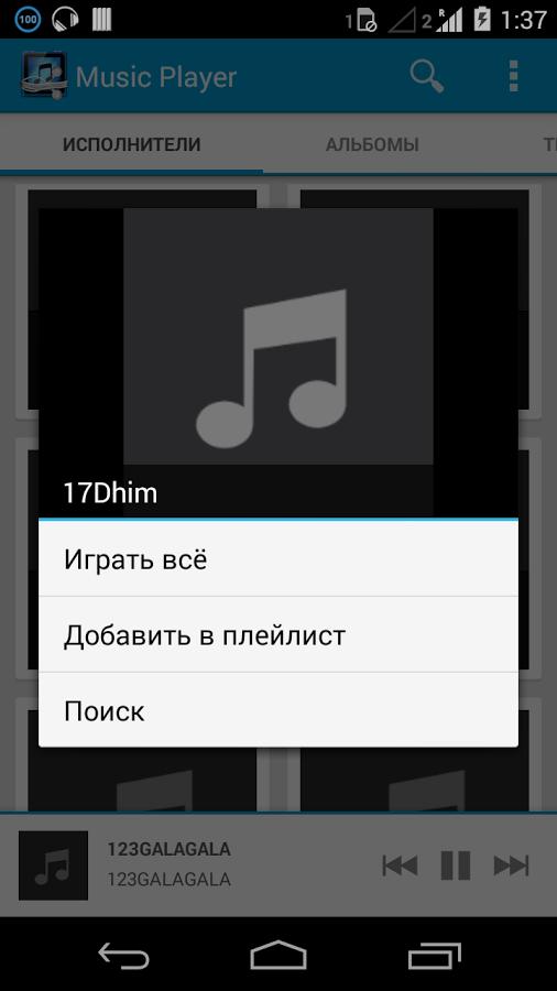 Плееры для андроид  Скачать видео плеер и аудиоплеер на
