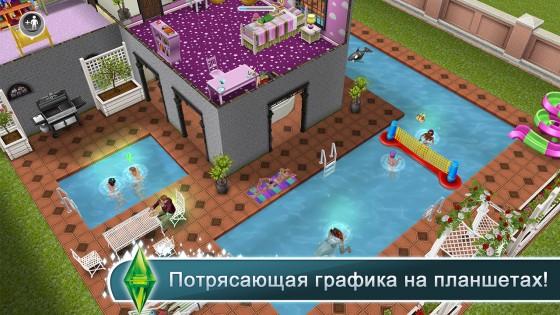 The Sims FreePlay 5.38.3. Скриншот 2